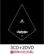 【先着特典】THE JSB WORLD (3CD+2DVD) (B2ポスターカレンダー付き)
