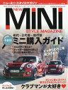 NEW MINI STYLE MAGAZINE (ニューミニ・スタイルマガジン) 2020年 12月号 [雑誌]