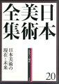 日本美術全集 20 日本美術の現在・未来