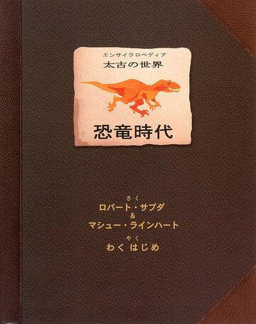 恐竜時代 [ ロバート・サブダ ]...:book:11514640