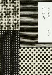 こゝろ (角川文庫) [ 夏目 漱石 ]