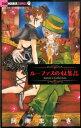 ルーファスの収集品 (ちゃおホラーコミックス)