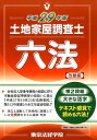 土地家屋調査士六法(平成29年版) [ 東京法経学院 ]