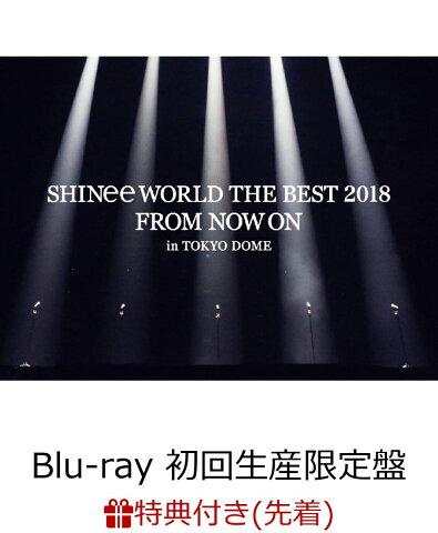 【先着特典】SHINee WORLD THE BEST 2018 〜FROM NOW ON〜 in TOKYO DOME(初回生産限定盤)(ツアーPASS付き)【Blu-ray】 [ SHINee ]