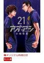 【楽天ブックス限定特典付き】アオアシ 1〜21巻セット (ビッグ コミックス) [ 小林有吾 ]