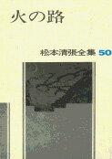 松本清張全集(50)