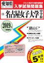 名古屋女子大学中学校(2019年春受験用) (愛知県国立・私立中学校入学試験問題集)
