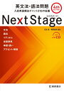 Next Stage英文法・語法問題4th edit [ 瓜生豊 ]