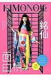 ショッピング着物 KIMONO姫(13(なんて楽しいキモノ編))