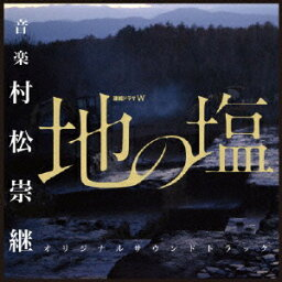 WOWOW 連続ドラマW 「地の塩」 オリジナルサウンドトラック [ 村松崇継 ]