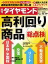 週刊ダイヤモンド 2020年 12/19号 [雑誌] (高利回り商品 総点検)