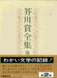 芥川賞全集(第2巻)