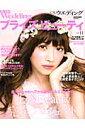 ブライズビューティ(vol.11) 花嫁Beauty・完全プロジェクト (別冊家庭画報)