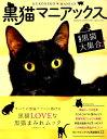 黒猫マニアックス すべての黒猫ファンに捧げる黒猫LOVEな黒猫まみれ (白夜ムック) [ 黒猫愛好会 ]