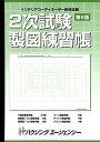 インテリアコーディネーター資格試験2次試験製図練習帳