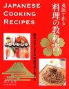英語で作る料理の教科書 四季のある日本の家庭料理を楽しむ [ 川上文代 ]