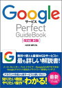 Google�T�[�r�XPerfect�@GuideBook����3�� [ ���� ]