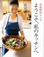 決定版253レシピ ようこそ、私のキッチンへ [ 有元葉子 ]