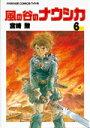 風の谷のナウシカ(6) (アニメージュ・コミックス・ワイド版...