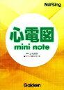 心電図mini note [ 三宅良彦 ]