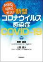 呼吸器内科医が解説! 新型コロナウイルス感染症 COVID-19 [ 粟野 暢康 ]