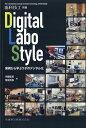 楽天楽天ブックス歯科技工別冊 Digital Labo Style 実例から学ぶラボのデジタル化[雑誌]