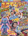 ポケモンファン 70 2020年 12月号 [雑誌]