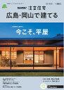 SUUMO注文住宅 広島・岡山で建てる 2020年秋冬号