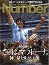 Sports Graphic Number (スポーツ・グラフィック ナンバー) 2020年 12/