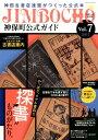 神保町公式ガイド(vol.7)