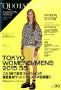 QUOTATION FASION ISSUE東京(8(2015 SPRING S) ([テキスト])