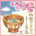 和カフェ〜和楽器による春の歌〜 [ 和楽アンサンブル ]