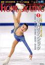 ワールド フィギュアスケート(No.81) 展望 平昌オリンピック