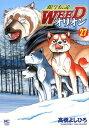銀牙伝説WEEDオリオン(27) (Nichibun comics) [ 高橋よしひろ ]