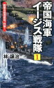 帝国海軍イージス戦隊(1) 鉄壁の超速射砲、炸裂! (ヴィクトリーノベルス) [ 林譲治 ]