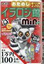 イラロジ館 mini(ミニ) vol.5 2020年 12月号 [雑誌]