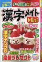漢字メイトMini (ミニ) 2020年 12月号 [雑誌]