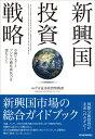 新興国投資戦略 中国リスクとアジアの潜在成長力を読むヒント [ みずほ証券投資情報部 ]