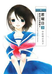 君曜日3 ─鉄道<strong>少女漫画</strong>4─ [ 中村明日美子 ]