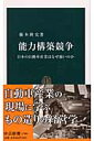 能力構築競争 日本の自動車産業はなぜ強いのか (中公新書) ...