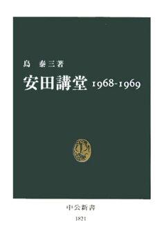 安田講堂 1968-1969 (中公新書) [ 島泰三 ]