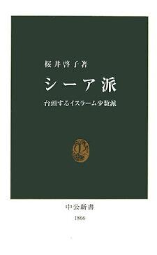 シ-ア派 台頭するイスラ-ム少数派 (中公新書) [ 桜井啓子 ]