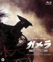 ガメラ 大怪獣空中決戦【Blu-rayDisc Video】 [ 伊原剛志 ]