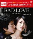 BAD LOVE〜愛に溺れて〜 DVD-BOX1 [ クォン・サンウ ]