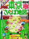 超詳細!東京さんぽ地図('17)