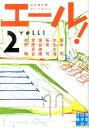 エール!(2) (実業之日本社文庫) [ 坂木司 ]
