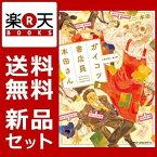 ガイコツ書店員本田さん 1-2巻セット [ 本田 ]
