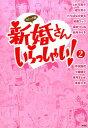 コミック版新婚さんいらっしゃい!(2) [ 上杉可南子 ] - 楽天ブックス