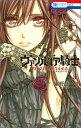 ヴァンパイア騎士memories(1) (花とゆめコミックス LaLa) [ 樋野まつり ]