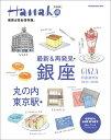 Hanako特別編集 最新&再発見! 銀座・丸の内・東京駅 最新&完全保存版。 (Magazine